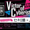 「Victor of Cyberists」大会レポート
