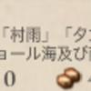 艦これ 任務「旗艦「由良」、抜錨!」5-1編