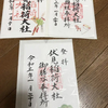 京都伏見稲荷大社 御朱印3枚set