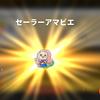 【ゆるゲゲ】激レア妖怪「スモックアマエビ(セーラーアマエビ)」ゲット!~妖怪もセーラー服を着る時代ですわw~【ゆる~いゲゲゲの鬼太郎妖怪ドタバタ大戦争】