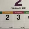 今年の節分124年ぶりに2月2日です。なぜ?。。。ややこしいです。