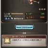 グラブル プレイ日記110「四象イベント&アルティメットバハムート」