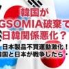 韓国がGSOMIA(ジーソミア)破棄で日韓関係は更に悪化?日本製品不買運動激化!韓国と日本が戦争になったら・・?