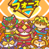 【シバフォース】最新情報で攻略して遊びまくろう!【iOS・Android・リリース・攻略・リセマラ】新作スマホゲームが配信開始!