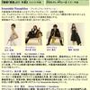 2018.02.18.【アンサンブル・テオフィール】ヒルトンアトリウムプラザコンサート