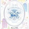 デレマスLIVE3シンデレラの舞踏会Power of Smile本日発売!