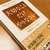 【読書】買ってから数年間、積読していた「FOCAL POINT 大切なことだけやりなさい」をステイホームを利用して読みました。