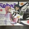 Febri vol.44にて「マギアレコード 魔法少女まどか☆マギカ外伝」の巻頭特集! さっそくチェックしてみた!