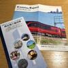 近鉄グループホールディングスから株主優待と事業報告書が届きました!(2019年度)