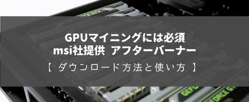 msi アフターバーナーのダウンロード・使い方・設定方法の解説|GPUマイニングには欠かせないオーバークロックとは?