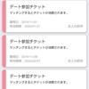 【いきなりデート②】ハイスペを追い求めてリベンジマッチ