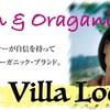 Organic & Vegan なヘアカラーブランド『ヴィラロドラ』