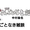 中村倫也company〜「第4版重版決定してたんだ!って・・」