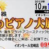 秋のピアノ大展示会2013 カウントダウンブログ Vol.9
