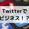 Twitterでビジネス!? TwitterからLINEへの誘導ビジネスに乗っかってみました!!