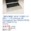 ASUS Chromebook Flip C302CAのキーボード不具合のその後