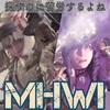 【MHWI】痕跡あれど君は何処【メイン】