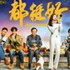 泣ける中国ドラマ『都挺好』