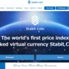 スタビットコイン(Stabitcoin)ICO※世界初物価に連動した非中央集権型の仮想通貨