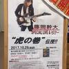 『藤岡幹大 ギターセミナー開催しました!』編~スタッフ岩崎のちょっと気になる気まぐれminiブログ Vol.48