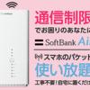 Softbank wifi Airは通信制限がなくて便利!持ち運びも可能!