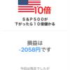 ワンタップバイ10倍CFD  10/26取引結果