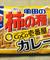 亀田製菓 亀田の柿の種 CoCo壱番屋監修カレー