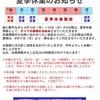 夏季休業(お盆休み)のお知らせ。8/13〜16