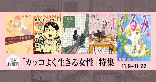 「カッコよく生きる女性」特集!最大3巻無料!!