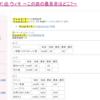 Python3でurllib.requestとBeautifulSoupを使って音域データのスクレイピングをしてみる