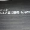 【3.11】気仙沼市 東日本大震災遺構・伝承館へ