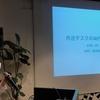2月のエンジニア勉強会を開催しました!