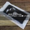 ASUS ROG Phone ブラック・ソフト(TPU)ケースを買ってみた!【ZS600KL】