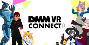 あらゆるVRアプリに好きな姿でダイブできる DMM VR Connect #1