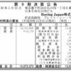 Boeing Japan株式会社 第9期決算公告
