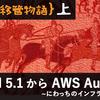 【 AWS移管物語-上- 】MySQl 5.1 から AWS Auroraへ(にわっちのインフラ奮闘記vol6)