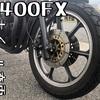 Z400FXの足回り(ホイール)について考える。ホイール流用。