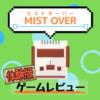 「MISTOVER(ミストオーバー)」の体験版をプレイしたので感想などなど…な話