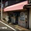 門司区 久留米ラーメン専門店 『圭順』 近隣コインパーキング発見!