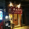 GRILL ALABELL(アラベル)@横浜駅西口(浅間下)