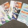 【雑記】ファミマでキャンペーンやってるのにかこつけてうたプリの思い出を語る