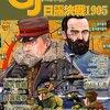 感想:ゲーム雑誌「Game Journal(ゲームジャーナル) No.40」:特集「日露決戦1905」
