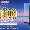 ソフトバンク向けスマートフォン「AQUOS R6」をご購入のお客様向けにPayPayボーナスプレゼントキャンペーンを実施