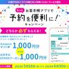 EPARK Amazonギフト1000円プレゼント