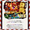 「バクモン」ランク52達成!! 新イベント:襲来!!サージャ・ベリゴア