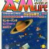 【1983年】【2月】アミューズメントライフ 1983.No.2