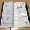 先週のほぼ日weeks(4/20~4/26)ラスト桜シール☆
