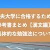 中央大学に合格するための参考書まとめと具体的な勉強法『漢文』