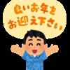 【ログ】2018年が終わる