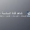 تردد قناة السادسة المغربية